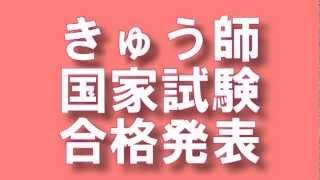 きゅう師国家試験合格発表 2013