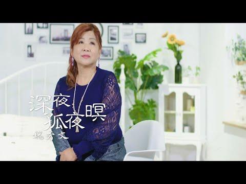 深夜孤單暝 魏秀文