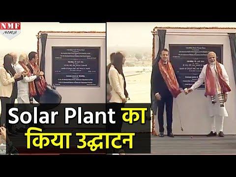 Modi-Macron ने किया Mirzapur में solar power plant का उद्घाटन