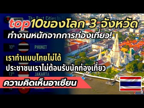 ไทยยืน1!! Top10 ของโลกถึง3จังหวัด เมืองที่ทำงานหนักจากการต้อนรับนักท่องเที่ยว #คอมเมนต์อาเซียน