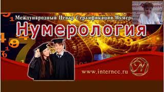 СРЕДА НУМЕРОЛОГОВ - Как включить сарафанное радио