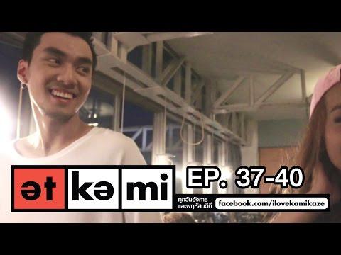 [Clip] AT KAMI | Episode 37-40 | มาก่อนรักน้อง