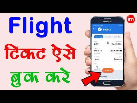 Flight Ticket Booking Process in Hindi | By Ishan