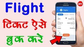 Flight Ticket Booking Process in Hindi | By Ishan