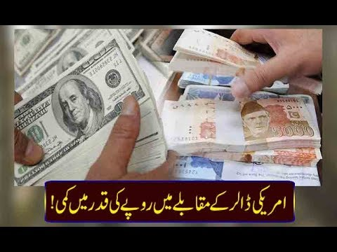 Pakistan's Currency Witnesses Weak Position As US Dollar Gains Value