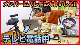 【どっきり】バレずに大食い!?テレビ電話なら何やってもバレない説!やってみた!