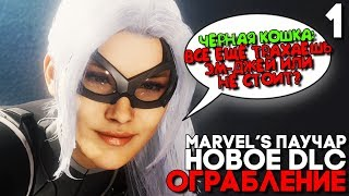 Черная Кошка и Spider Man PS4 ► Человек Паук DLC Ограбление Прохождение ► Часть 1► DLC The Heist