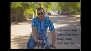 Zein dawood Efra7 - زين داود إفرح