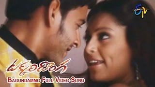 Bagundammo Full Video Song | Takkari Donga | Mahesh Babu | Bipasha Basu | Lisa Ray | ETV Cinema