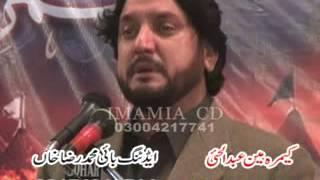 Zakir Iqbal Hussain Shah Bajarwala 7 Rabi ul Awal Shahadat Bibi Fatima Zahra sa Gujranwala