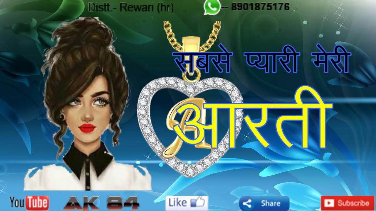 Aarti name sad status - YouTube