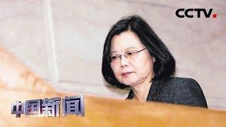 [中国新闻] 蔡英文随行人员走私香烟案持续延烧 民进党已与华航切割 | CCTV中文国际