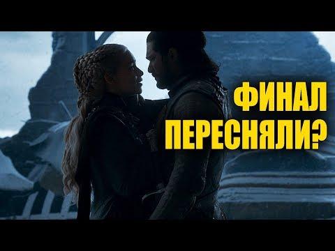 Финал Игры Престолов ПЕРЕСНЯЛИ? 8 сезон 6 серия