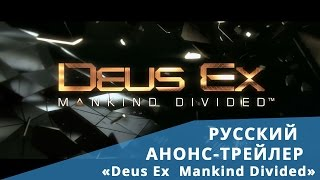 Deus Ex: Mankind Divided - Announcement Trailer[RU]