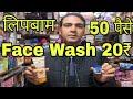 Cosmetic Wholesale Market | Sadar Bazar Delhi