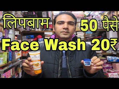 Cosmetic Wholesale Market   Sadar Bazar Delhi