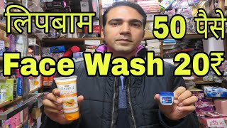 Cosmetic Wholesale Market | Sadar Bazar Delhi