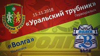 «Уральский трубник» - «Волга» (Ульяновск)