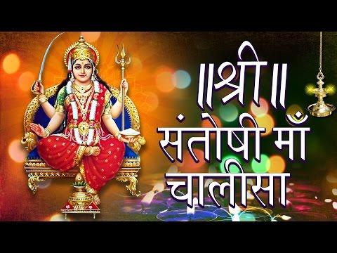 Santoshi Maa Chalisa (Full Song) | श्री संतोषी माँ चालीसा | Devotional Song
