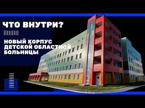 Как устроен новый корпус детской областной больницы?