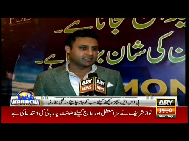 Zulfi Bukhari applauds ARY's initiative 'Maidan Sajana Hai'