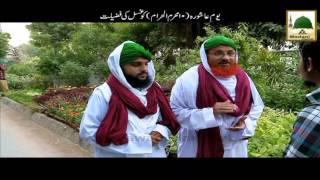 Madani Khaka   Youm e Ashura Kay Roz Ghusal Ki Fazeelat