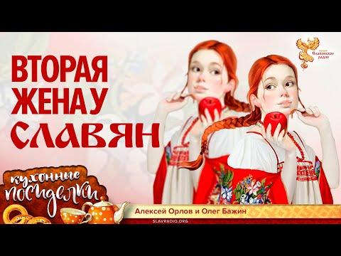 Вторая жена у славян. Алексей Орлов и Олег Бажин