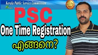 Kerala PSC One Time Registration steps|Malayalam|