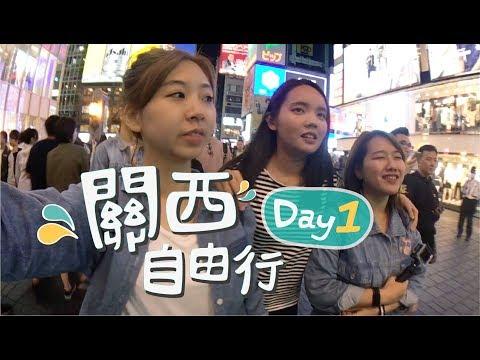 關西自由行|Day1 睽違兩年的出國《大阪→心齋橋→道頓崛》