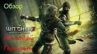 The Witcher 2: Assassins of Kings - Молодой Геральт - Обзор