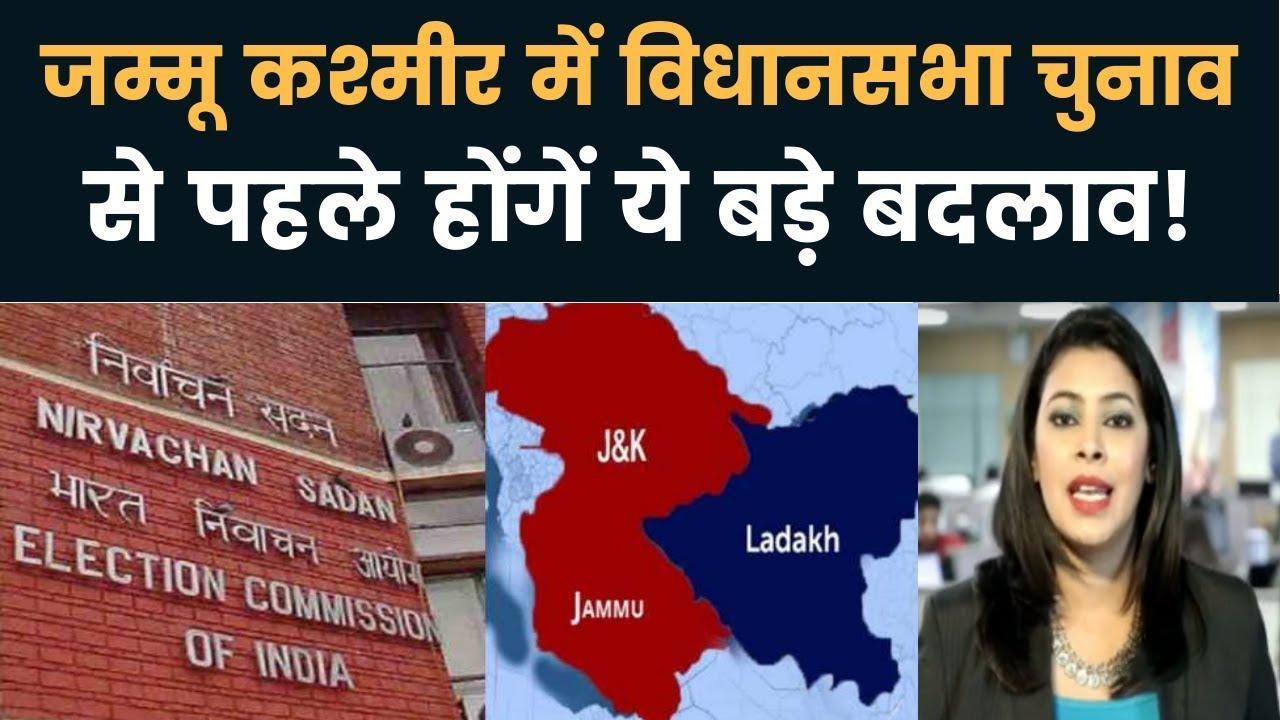 जम्मू कश्मीर में विधानसभा चुनाव पर बड़ी खबर J&K Vidhan Sabha election postponed till 2021, India