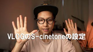 S-cinetoneのカメラ設定変更はこれだけ! / 沖縄 a7siii VLOG #279