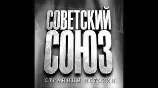 41.Мой адрес - Советский Союз.wmv