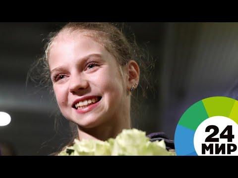 Юная фигуристка Трусова установила мировой рекорд - МИР 24