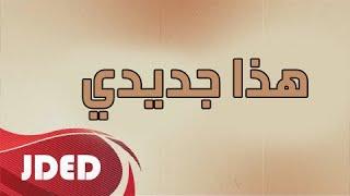 فرقة خليفه الاماراتيه اغنية هذا جديدي 2016