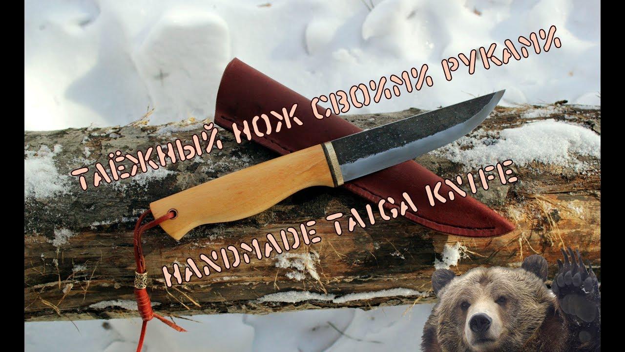 Изготовление простого таёжного ножа своими руками | Making a simple handmade taiga knife