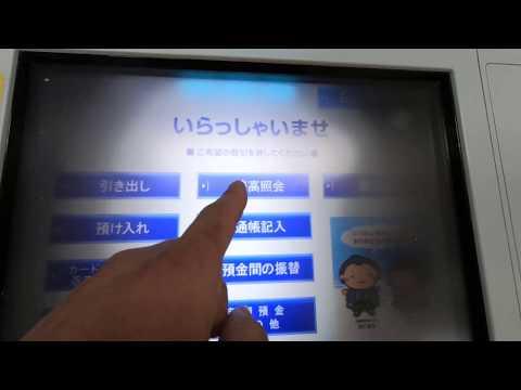 Hướng dẫn cách rút tiền ở cây ATM Nhật Bản