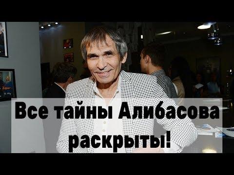 Теперь всё ясно! На Первом канале разоблачили отравление Алибасова!