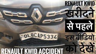 Renault Kwid  खरीदने से पहले इस वीडियो को देखें | Renault Kwid Accident | Renault kwid Body Quality