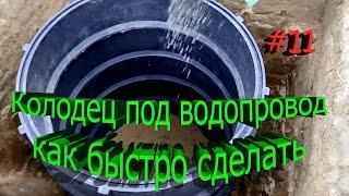 Быстровозводимый колодец для водопровода из пластиковых колец