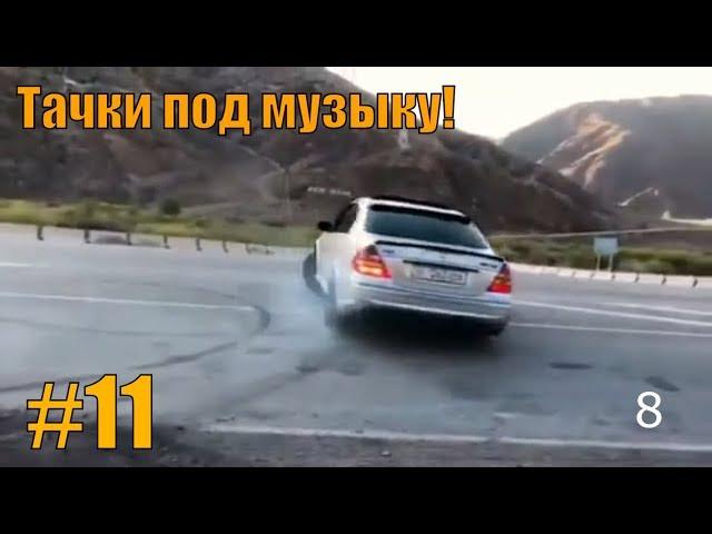 Видео с машинами под музыку! Крутые видео с тачками под музыку!Машины под музыку №11