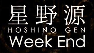 星野 源/Week End(『めざましどようび』テーマソング)