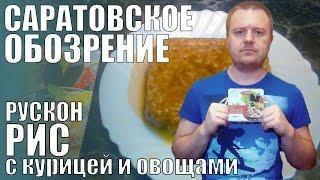 Рис с курицей и овощами Рускон за 72   Саратовское обозрение