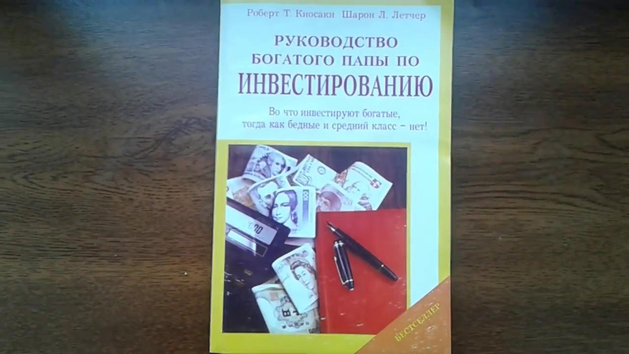 Все идеи Роберта Кийосаки в одной книге Наташа Закхайм купить .