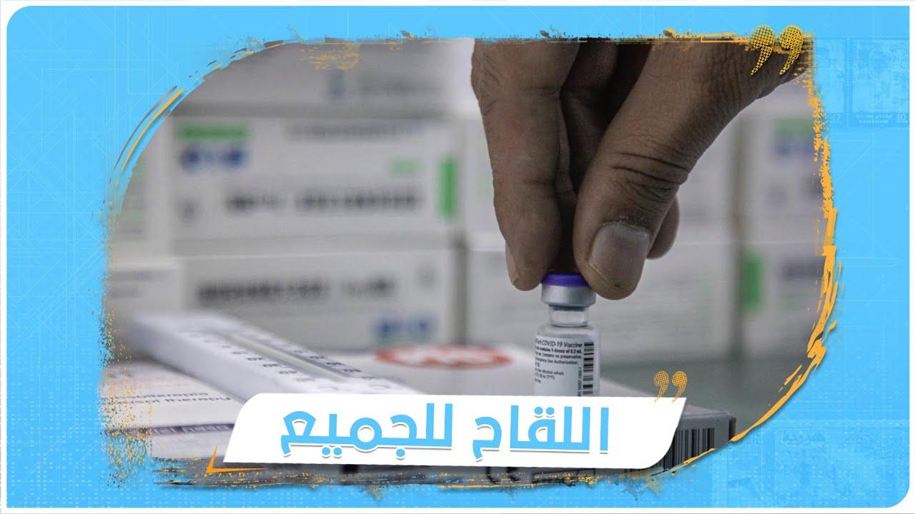 العنصرية في لبنان تصل إلى كورونا.. -اللقاح للبناني أولا-  - 13:58-2021 / 1 / 20