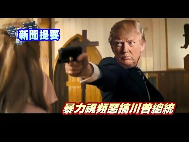 華語晚間新聞10142019