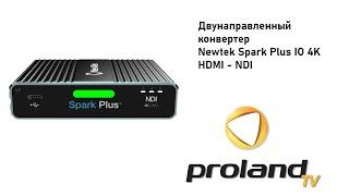 Фото Передача видео по сети с помощью NDI HX - с помощью компактного конвертера NewTek Spark Plus IO 4K