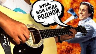Русские хиты на гитаре, которые уже всех достали !