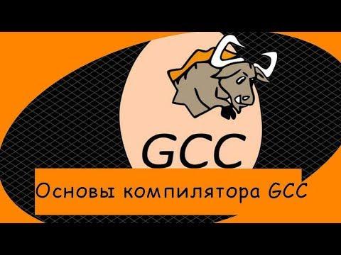 Как компилировать gcc