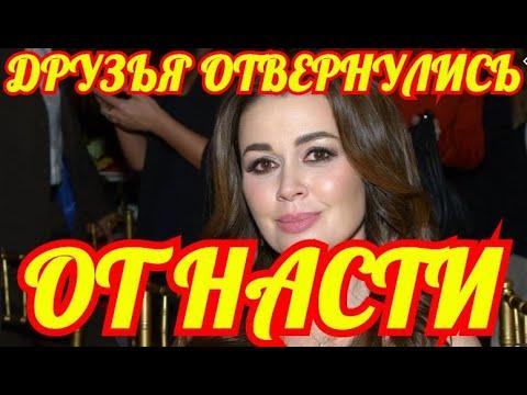 Друзья Отвернулись от Анастасии Заворотнюк.